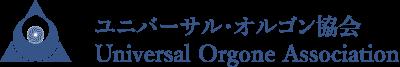 ユニバーサル・オルゴン協会